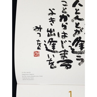 相田みつを2019年版中型カレンダー