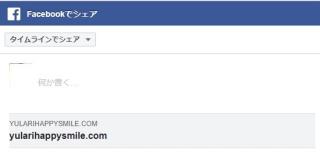 SSL化後にFacebookでシェアされたゆうらりHappySmileのブログ記事