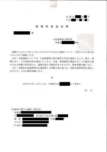 土地家屋調査士 滝田泰伸氏、滝田三枝氏らに対する土地家屋調査士法違反・測量法違反の公益通報受理通知書