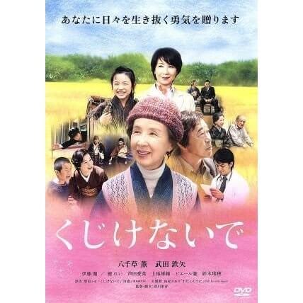 女優・八千草薫さんの出演映画「くじけないで」