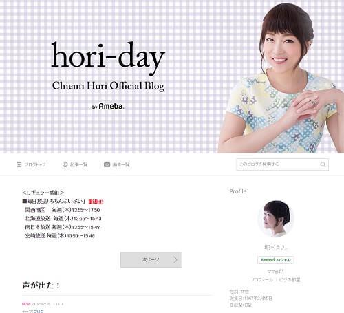 堀ちえみオフィシャルブログ「hori-day」Powered by Ameba