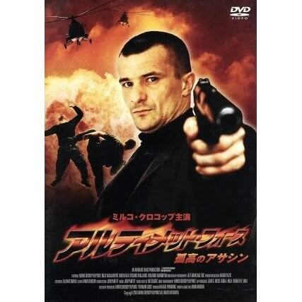 ミルコ・クロコップが製作総指揮、主演したアクション映画「アルティメット・フォース 孤高のアサシン」