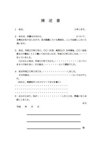 裁判所に提出する証拠書類「陳述書」のサンプル
