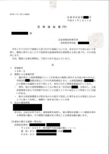 土地家屋調査士 滝田泰伸 が執行猶予期間中から行なってきた違法行為について調査着手の通知書