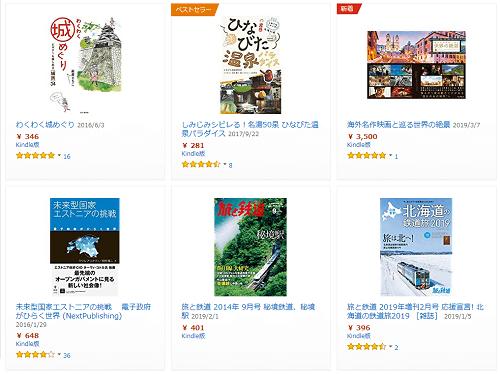 【Kindleセール】城巡りに温泉、絶景、アニメと鉄道「春の旅行本フェア」