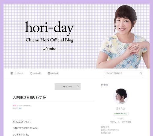 入院生活も残りわずか   堀ちえみオフィシャルブログ「hori-day」Powered by Ameba