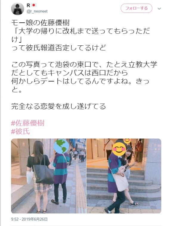 優樹 彼氏 佐藤