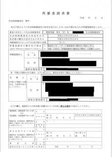 胃がん 障害年金 再審査請求書