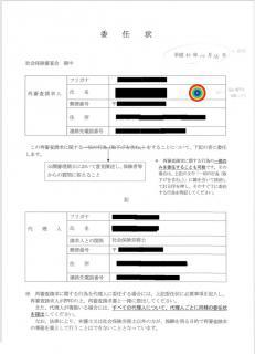 胃がん 障害年金 再審査請求書 委任状