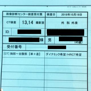 CT検査の指示書
