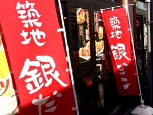 築地銀だこハイボール酒場 高円寺店