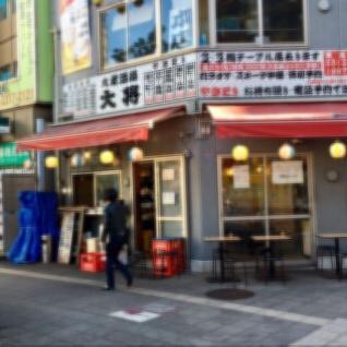 高円寺にある老舗の大衆酒場「大将」さん