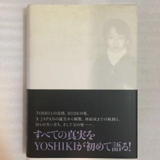 X JAPAN の YOSHIKI さんが書いた自伝本