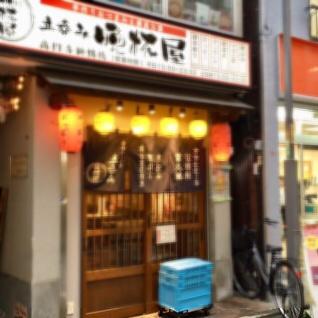 【ボクの酒場放浪紀⑦】大阪名物に舌鼓! 串かつ でんがな 高円寺店