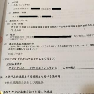 土地家屋調査士 滝田泰伸 氏、滝田三枝 氏らに関する公益通報書