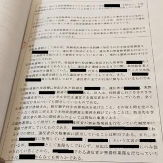 土地家屋調査士 滝田泰伸氏に対する執行猶予期間中における土地家屋調査士法違反・測量法違反の公益通報受理通知書