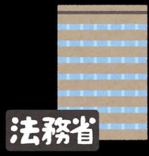 土地家屋調査士滝田泰伸に対し告発等の調査に動き出した法務省