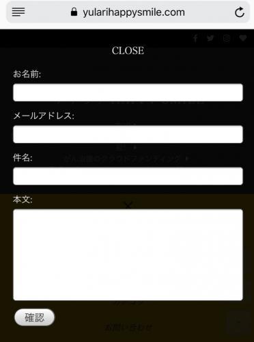 FC2ブログのメールフォームでメール送信する際の不具合