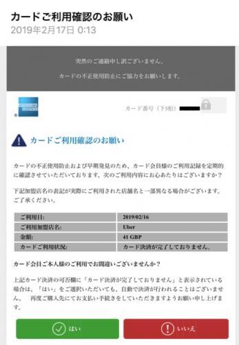カード会社からクレジットカードの不正使用に関する連絡メールが届いた!