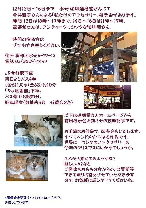 小林さんによる、達磨堂さんでのアクセサリーバザー展 文字10 猫入れバージョン 40
