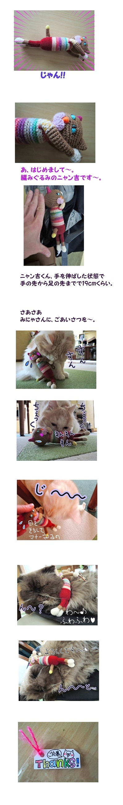 編みぐるみ2-1 52