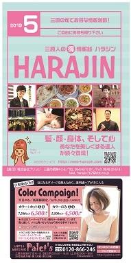 harajin190501
