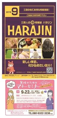 hyosi-harajin190901