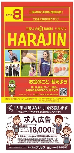 harajin1908out