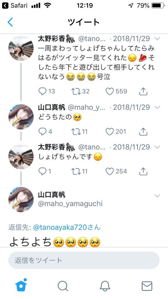 真帆 ちゃん 山口 が る NGT48暴行事件〜山口真帆へのいじめは実在したのか〜