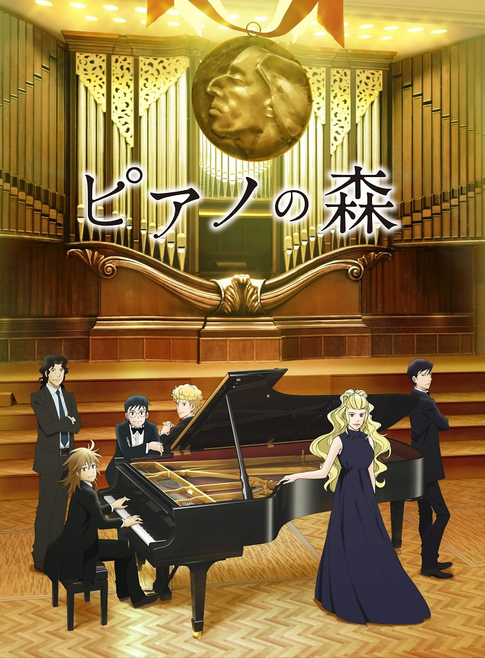 #ピアノの森