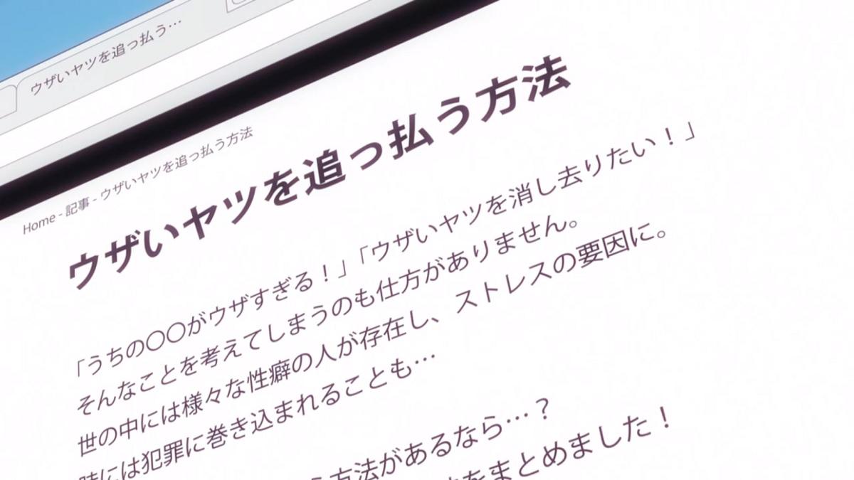 うざメイド06-03