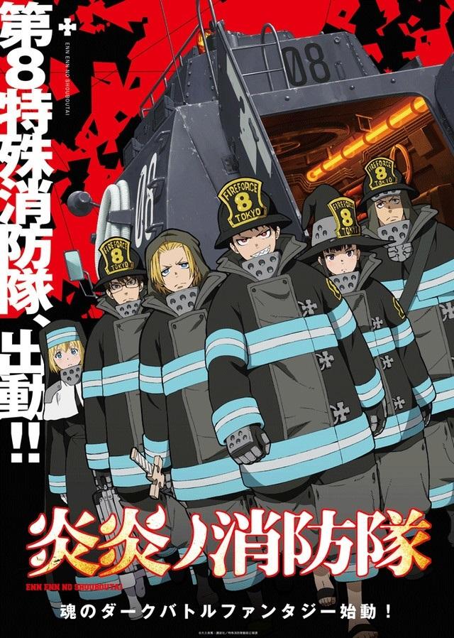 #炎炎ノ消防隊