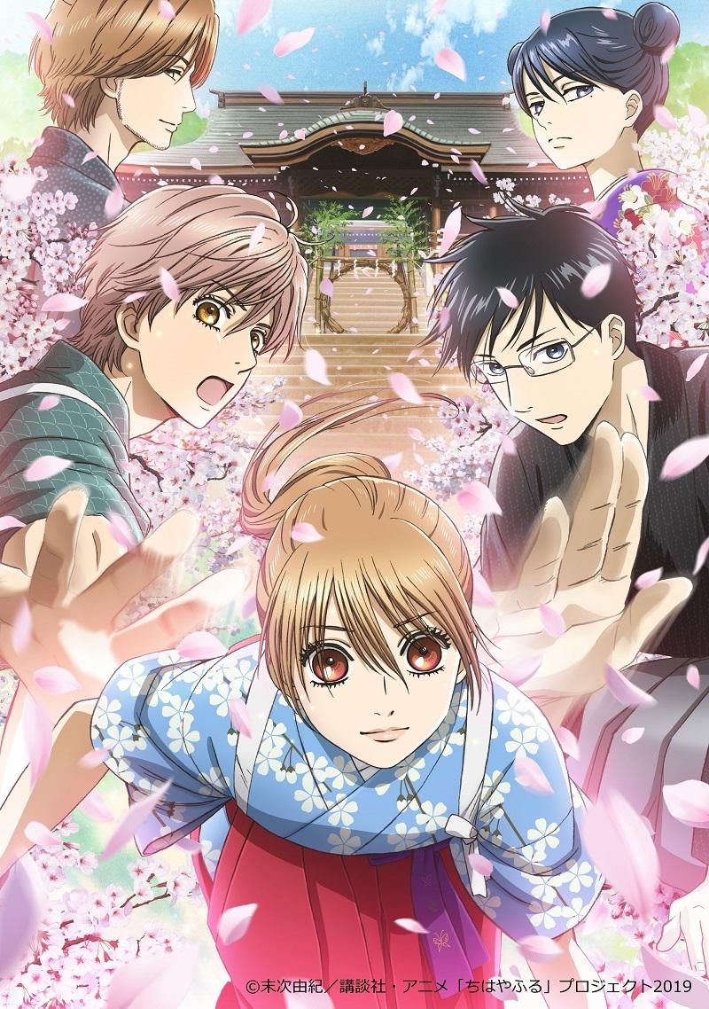 #chihaya_anime