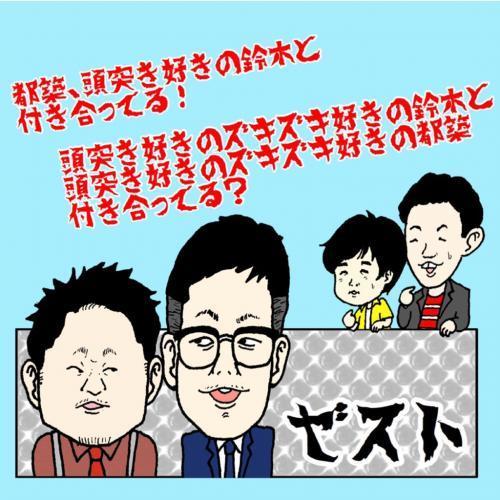 ゼスト 鈴木、頭突き好き (田中ヤマネコ(金雀))