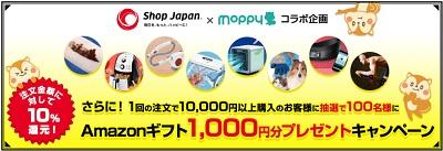 モッピー ショップジャパン 2019年8月