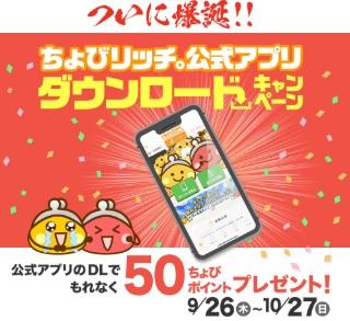 ちょびリッチ アプリ ダウンロードキャンペーン